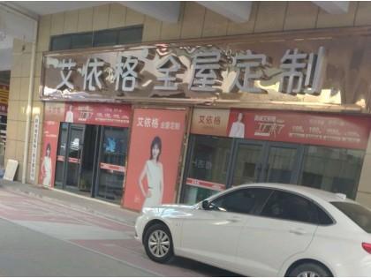 艾依格全屋定制河北临西县专卖店