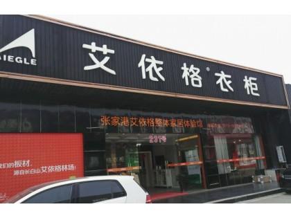 艾依格衣柜江苏张家港专卖店