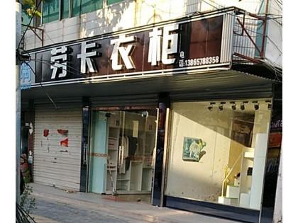 劳卡衣柜安徽六安专卖店