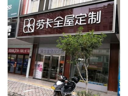 劳卡全屋定制广西梧州专卖店