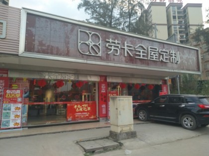 劳卡全屋定制广西岑溪市专卖店