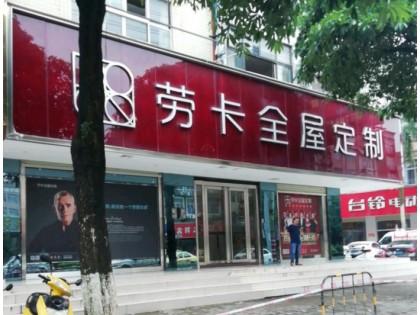 劳卡全屋定制广西贵港专卖店