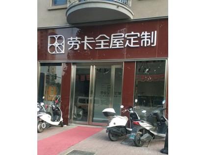 劳卡全屋定制河南偃师市专卖店