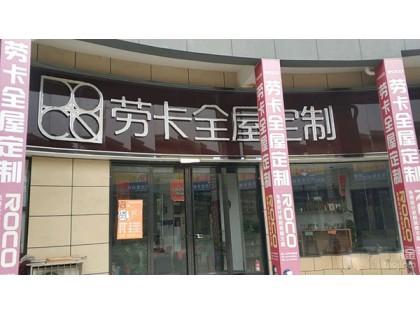 劳卡全屋定制河南伊川县专卖店