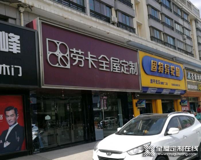 劳卡全屋定制河北滦平县专卖店