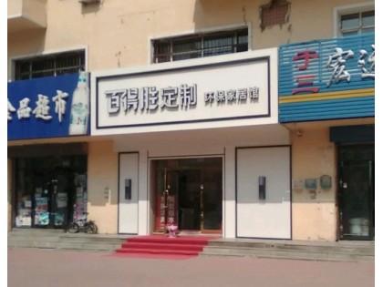 百得胜全屋定制黑龙江拜泉县专卖店