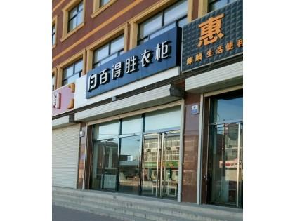 百得胜全屋定制河北保定唐县专卖店