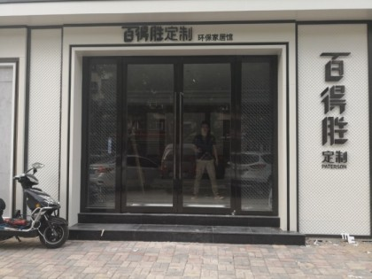 百得胜全屋定制河北石家庄专卖店