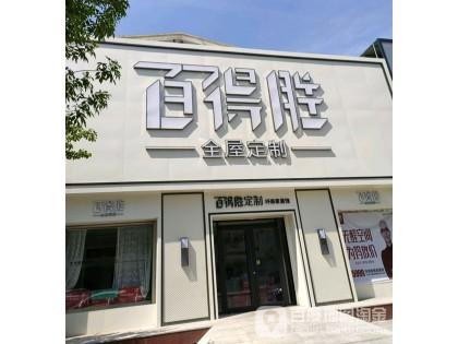 百得胜全屋定制河北盐山县专卖店