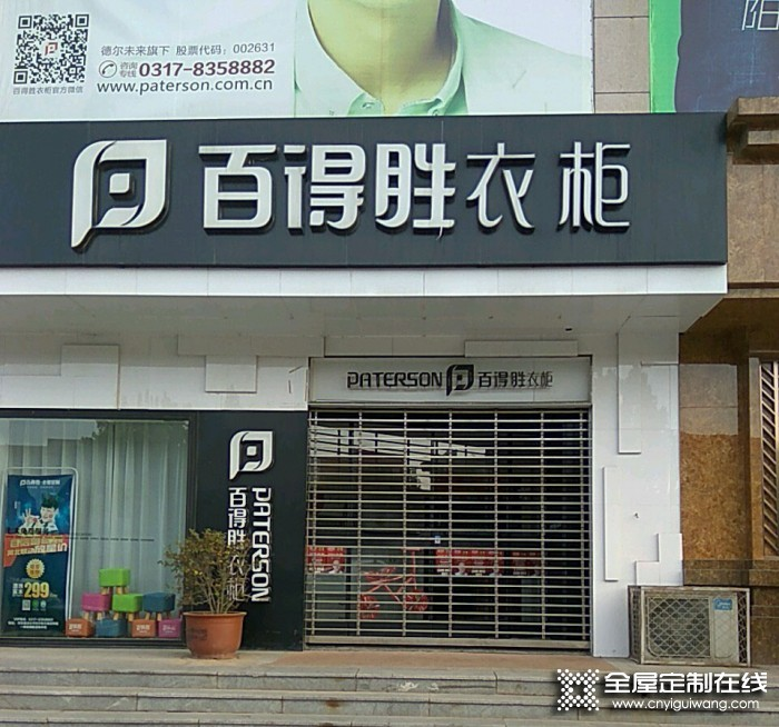 百得胜衣柜河北沧州专卖店