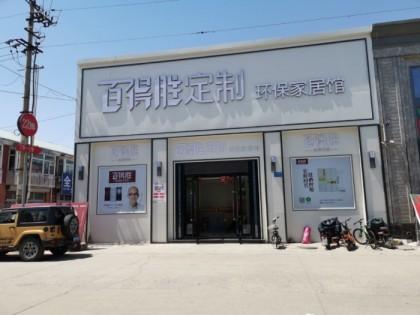 百得胜全屋定制河北唐山专卖店