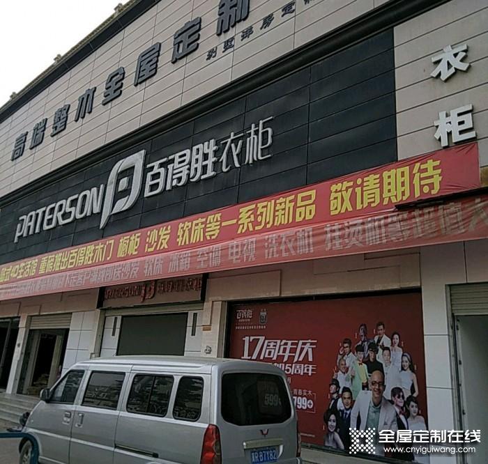 百得胜全屋定制河北霸州专卖店