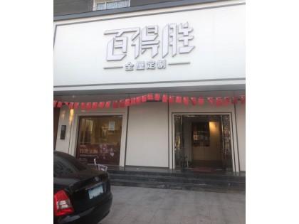 百得胜全屋定制河北涿鹿县专卖店