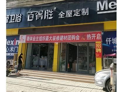 百得胜全屋定制河北宁晋县专卖店