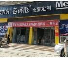 百得胜全屋定制河北宁晋县专卖店 (285播放)
