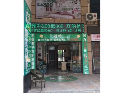 冠特定制家具惠州市惠阳区专卖店