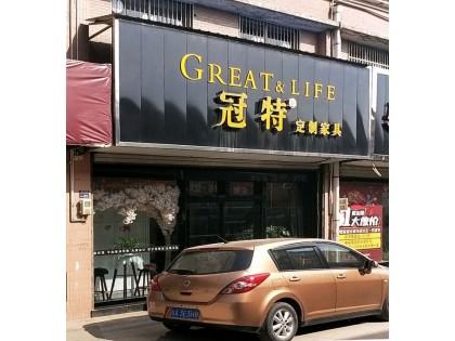 冠特定制家具渭南蒲城县专卖店