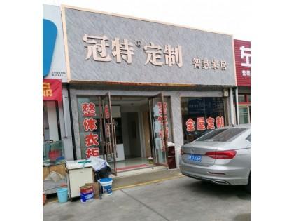 冠特定制智慧家居陕西榆林市专卖店