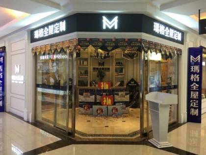 玛格定制家具湖南株洲专卖店