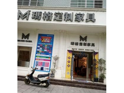 玛格定制家具永州宁远县专卖店