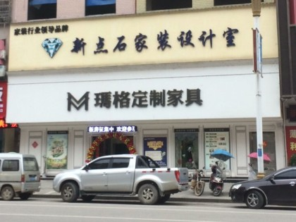 玛格定制家具永州蓝山县专卖店
