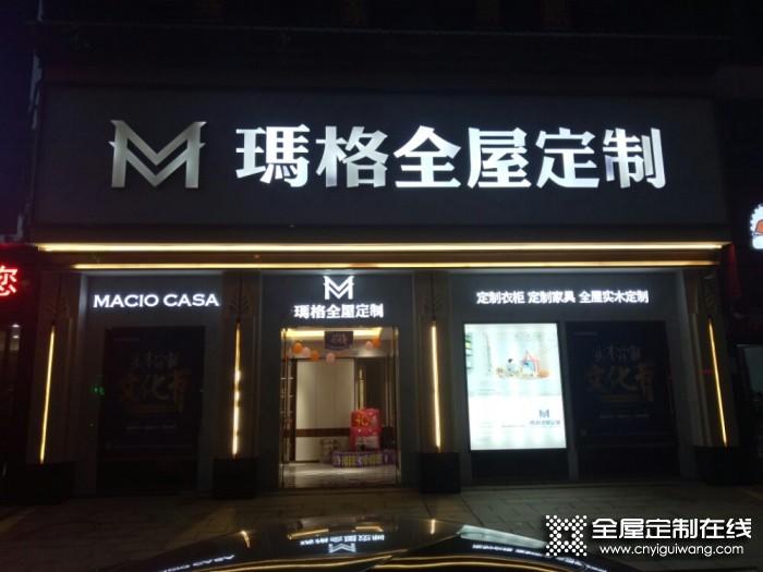 玛格定制家具永州江华县专卖店