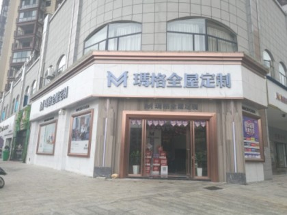 玛格定制家具郴州临武县专卖店