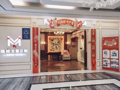 玛格定制家具郴州桂阳县专卖店