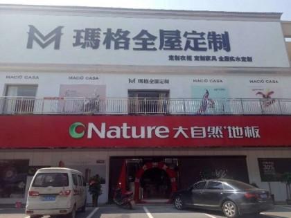 玛格全屋定制衡阳衡东县专卖店
