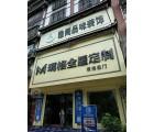 玛格全屋定制邵阳绥宁县专卖店