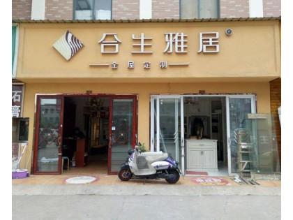 合生雅居全屋定制江苏昆山专卖店