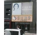 合生雅居全屋定制江苏泰州专卖店