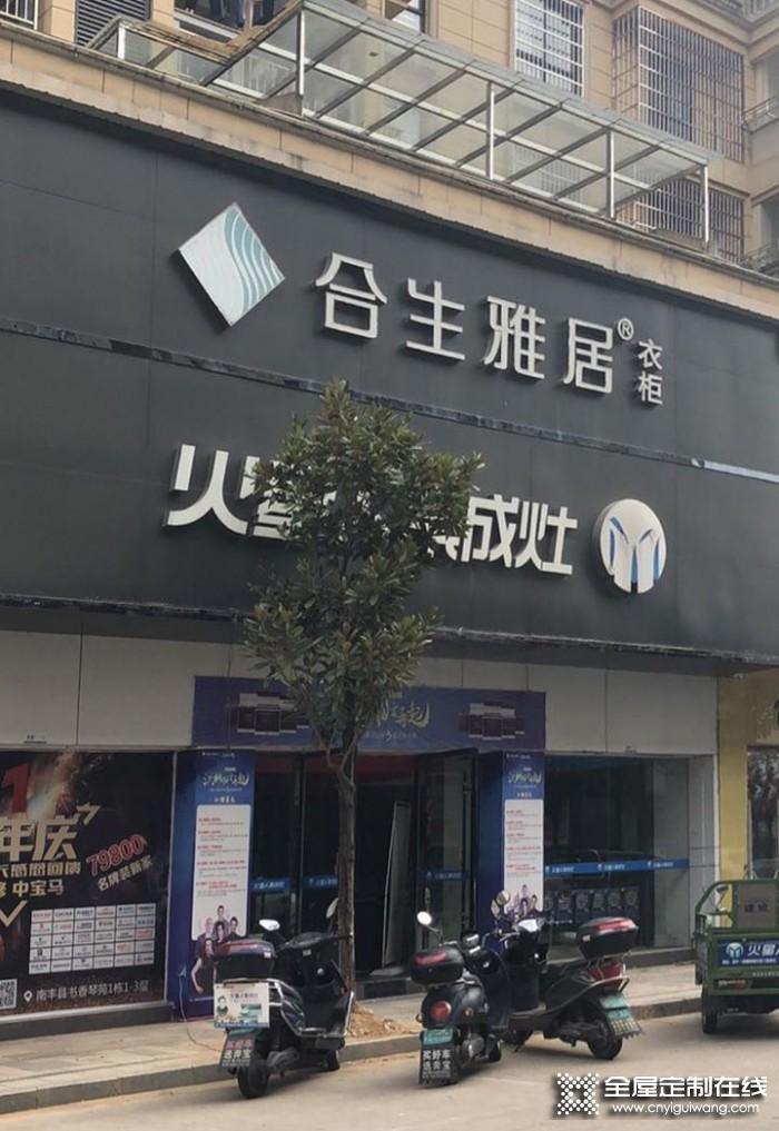 合生雅居全屋定制江苏抚州市专卖店