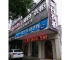 亚丹衣柜湖南邵阳专卖店 (217播放)