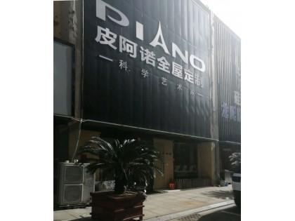 皮阿诺全屋定制南通通州区专卖店