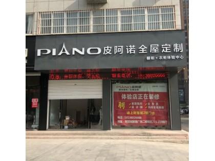 皮阿诺全屋定制徐州丰县专卖店