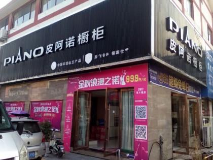 皮阿诺橱柜江苏邳州专卖店