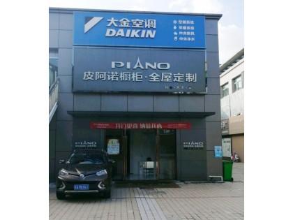 皮阿诺全屋定制南京江宁区专卖店