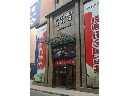 皮阿诺全屋定制江苏江阴市专卖店