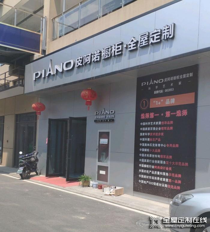 皮阿诺全屋定制江苏常州市专卖店