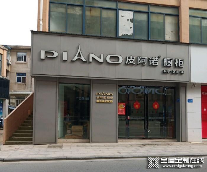 皮阿诺橱柜江苏句容市专卖店