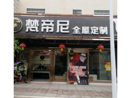梵帝尼全屋定制广东乳源县专卖店