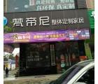 梵帝尼全屋定制广东信宜专卖店