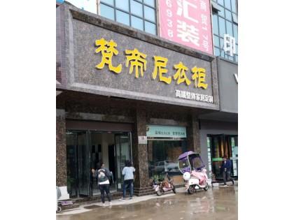 梵帝尼全屋定制河南太康县专卖店