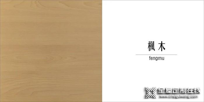 索菲亚今日与你分享三种原木色,你最喜欢哪一款呢