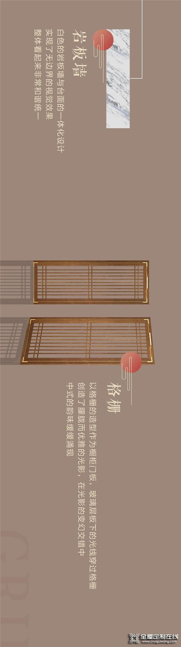 欧派2020新品大赏,棠馥:新中式演绎现代东方美学