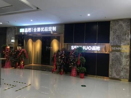 森诺全屋定制湖北武汉江岸区专卖店