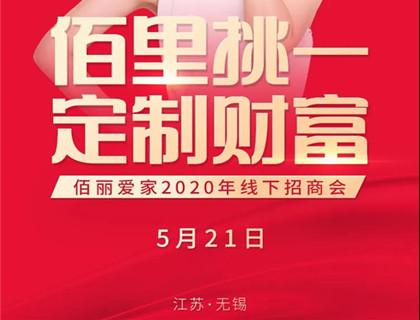 佰丽爱家2020年首场线下招商会将于5月21日正式开启!赶紧报名吧