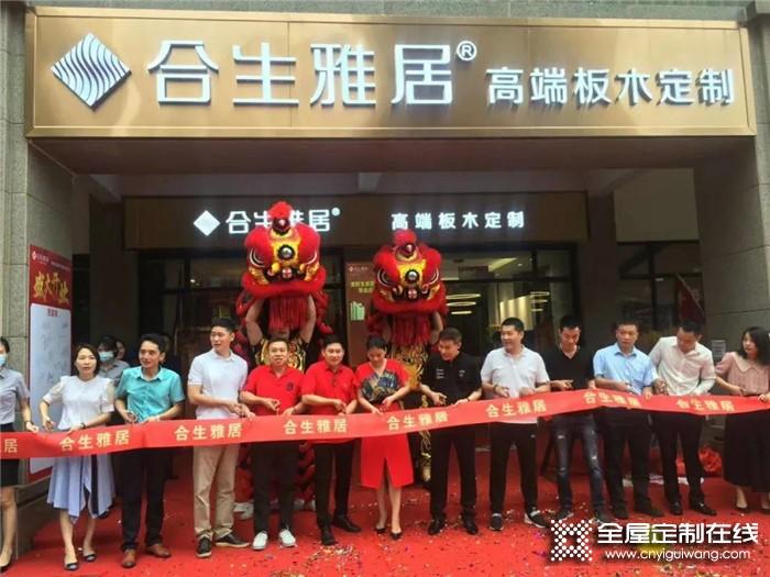 热烈祝贺合生雅居广州融穗社区店盛大开业!现场一片火热!