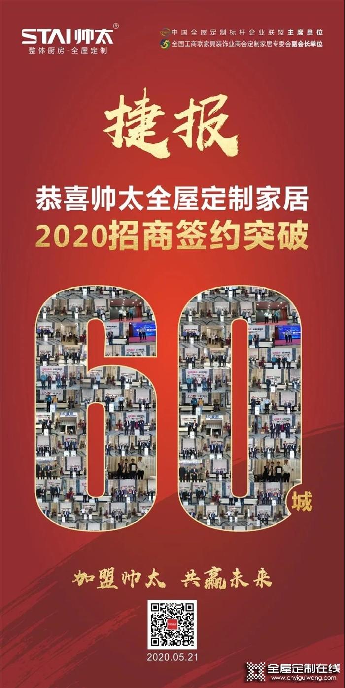 捷报!突破60城!2020年帅太品牌招商再续辉煌!